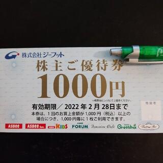 アスビー(ASBee)のジーフット 1,000円分 最新 asbee(ショッピング)