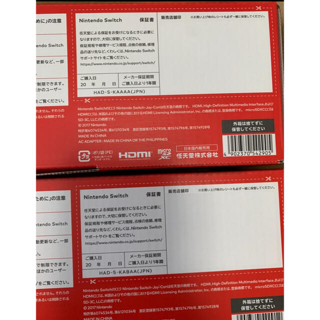 Nintendo Switch(ニンテンドースイッチ)の任天堂スイッチ 本体 ネオン グレー 合計2台 エンタメ/ホビーのゲームソフト/ゲーム機本体(家庭用ゲーム機本体)の商品写真