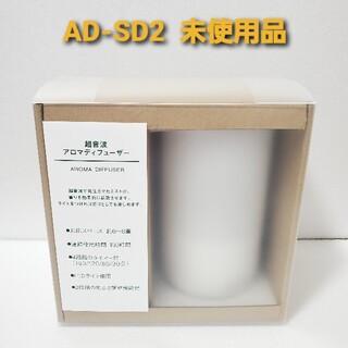 MUJI (無印良品) - 未使用 無印良品 超音波アロマディフューザー AD-SD2 LEDライト