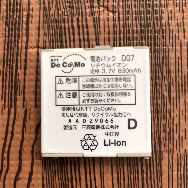 NTTdocomo(エヌティティドコモ)のドコモ 携帯電池パック D07 スマホ/家電/カメラのスマートフォン/携帯電話(バッテリー/充電器)の商品写真