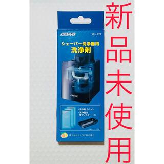 イズミ IZUMI SCL-073 [シェーバー洗浄剤]  新品 未使用(その他)