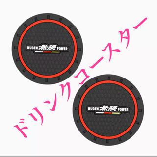 ☆ HONDA【無限POWER】ドリンクコースター2枚セット!