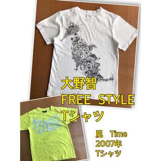 アラシ(嵐)の嵐 大野智 Tシャツ FREE  STYLE 2008年 Time 2007年(アイドルグッズ)