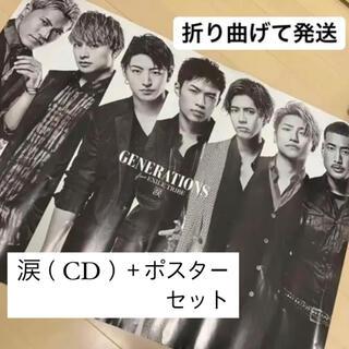 ジェネレーションズ(GENERATIONS)のGENERATIONS CD ポスター セット(ミュージシャン)