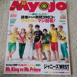 Myojo (ミョウジョウ) 2015年 09月号(アート/エンタメ/ホビー)