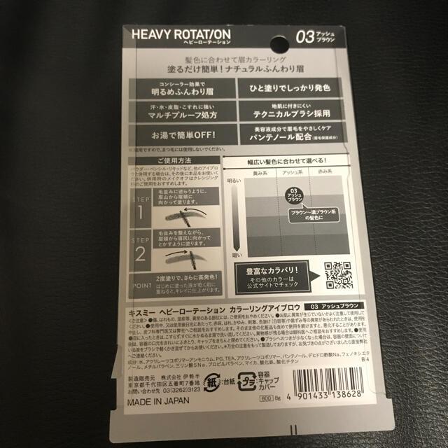 Heavy Rotation(ヘビーローテーション)のキスミー ヘビーローテーション カラーリングアイブロウR 03(8g) コスメ/美容のベースメイク/化粧品(眉マスカラ)の商品写真