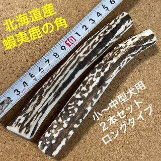 鹿の角 犬のおもちゃ 北海道産           小〜中型犬用2本ロングタイプ(犬)