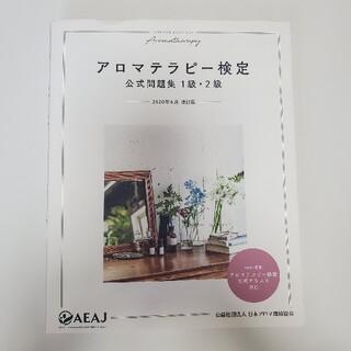 セイカツノキ(生活の木)のアロマテラピー検定公式問題集1級・2級 2訂版(ファッション/美容)