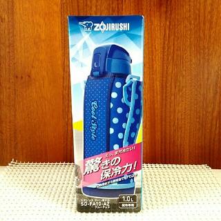 ゾウジルシ(象印)の【新品未使用品】1.0L 保冷専用  ブルードット クールボトル 象印水筒(弁当用品)