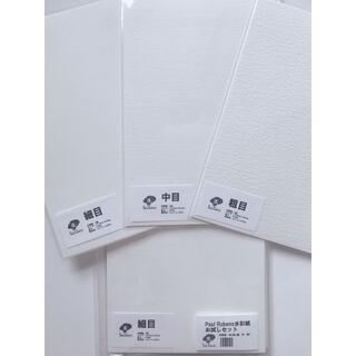 Paul Rubens キラキラ水彩紙 お試しセット(スケッチブック/用紙)