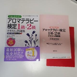 セイカツノキ(生活の木)のアロマテラピー検定1級・2級テキスト&問題集 1回で受かる!(ファッション/美容)