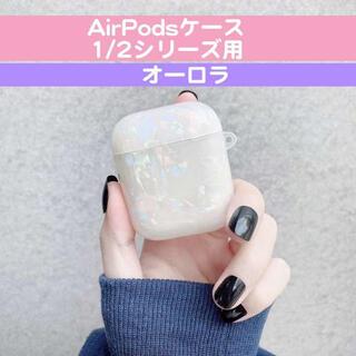 Airpods1/2 オーロラ ホログラフィック ケース カバー(その他)