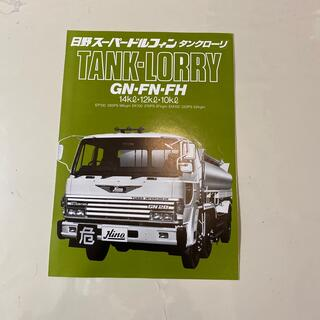 旧車 カタログ 日野 タンクローリ(カタログ/マニュアル)