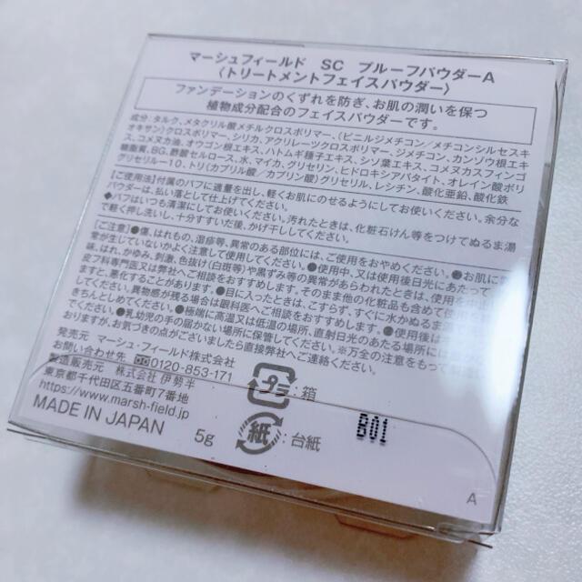 マーシュ・フィールド SC プルーフパウダーA 5g パフ付き コスメ/美容のベースメイク/化粧品(フェイスパウダー)の商品写真