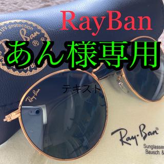 Ray-Ban - レイバン サングラス ラウンドメタル Ray-Ban