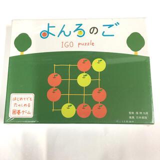囲碁パズル よんろのご(囲碁/将棋)