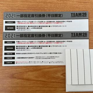 千葉ロッテマリーンズ - 千葉ロッテ 2021一部指定席引換券