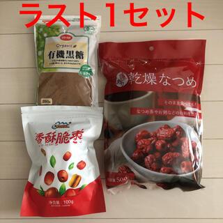有機黒糖 オーガニック 乾燥なつめ 紅棗 干しなつめ 化学農薬・化学肥料不使用(菓子/デザート)