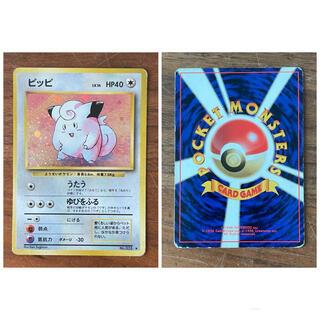 ポケモン(ポケモン)のポケモンカード ピッピ/ピクシー 初期(カード)