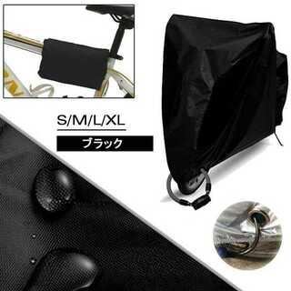 自転車カバー サイクルカバー 撥水 防水カバー XL 黒 ブラック(その他)
