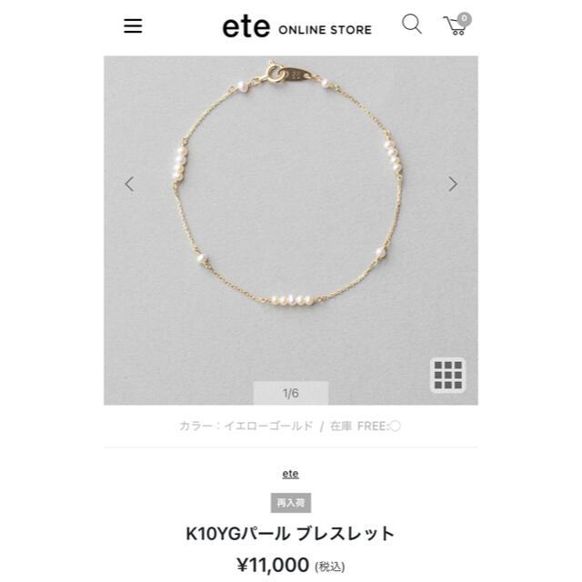 ete(エテ)のete K10YGパール ブレスレット レディースのアクセサリー(ブレスレット/バングル)の商品写真