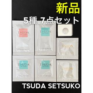 【新品】ツダコスメ サンプル 6点セット ツダセツコ TSUDAコスメ 試供品(サンプル/トライアルキット)