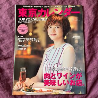 東京カレンダー 2016年 04月号(ニュース/総合)