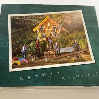 キスマイフットツー(Kis-My-Ft2)のKis-My-Ft2 君を大好きだ EXTRA盤(アイドルグッズ)