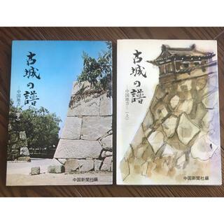 古城の譜 中国地方 (上)(下) 2冊(人文/社会)