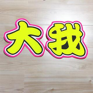 ★手作りうちわ★文字のみ★大我(アイドルグッズ)