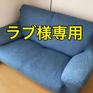 ニトリ(ニトリ)のニトリ 肘付きストレッチ【ソファーカバー】(ソファカバー)