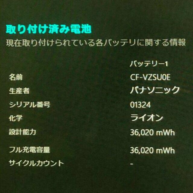 Panasonic(パナソニック)の美品爆速!使用210時間!MSオフィス/カメラ/バッテリー新品級!Pana スマホ/家電/カメラのPC/タブレット(ノートPC)の商品写真