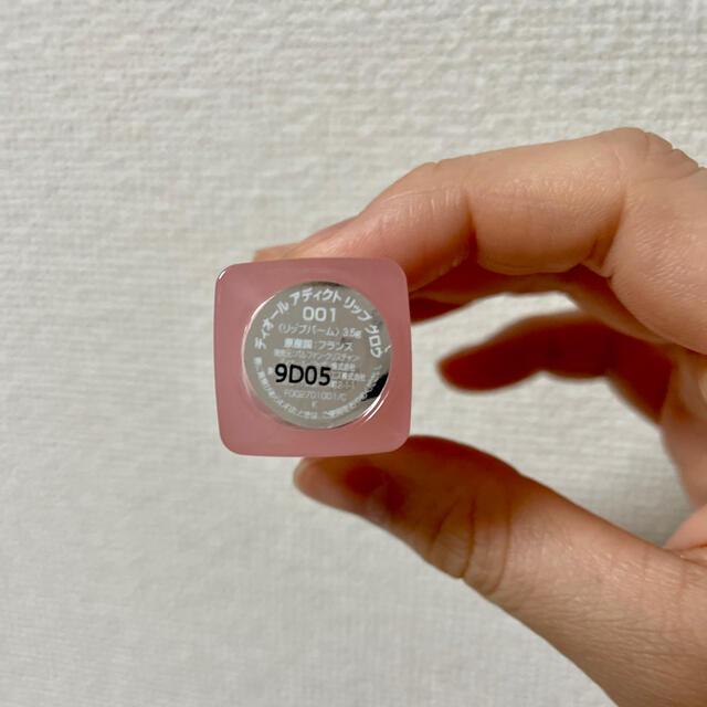 Dior(ディオール)の【Dior】ディオール アディクト リップ グロウ001 ピンク コスメ/美容のベースメイク/化粧品(口紅)の商品写真