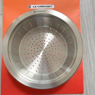 ルクルーゼ(LE CREUSET)のル クルーゼ   スチーマー(調理道具/製菓道具)