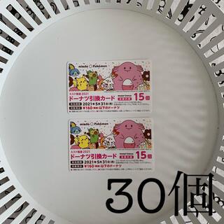 ミスド福袋2021 ドーナツ引換カード15個 2枚セット(フード/ドリンク券)