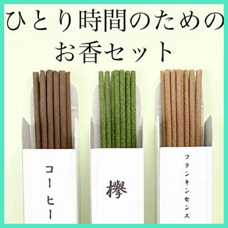 ひとり時間のためのお香セット no.t73 ★変更(お香/香炉)