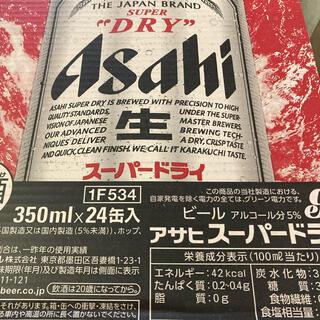 アサヒスーパードライ 350ml×48 2ケース