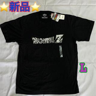 ユニクロ(UNIQLO)の⭐️新品未使用⭐ドラゴンボール ユニクロ  tシャツ コラボ(Tシャツ/カットソー(半袖/袖なし))