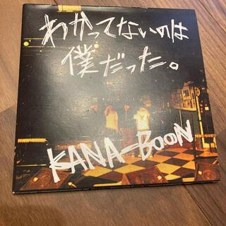 カナブーンkana-boon わかってないのは僕だった。