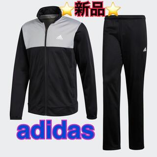 アディダス(adidas)の⭐️新品未使用⭐ADIDAS アディダスジャージ 上下 セット(ジャージ)