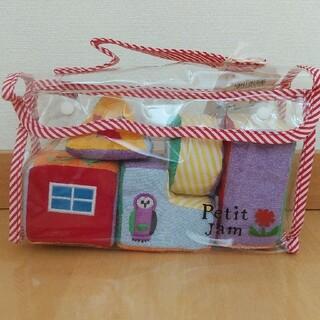 Petit jam - 【新品タグ付き】プチジャム 布製積み木 ガラガラ ラトル おもちゃ