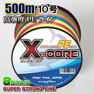 高強度PEラインX-CORE10号110lb(8編)500m巻!5色マルチカラー(釣り糸/ライン)