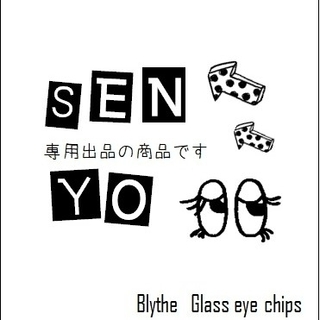 【shion様_SENYO】ブライス アイチップ(人形)