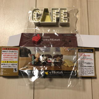 SNOOPY - リーメント スヌーピー コレクション オブワーズ CAFE