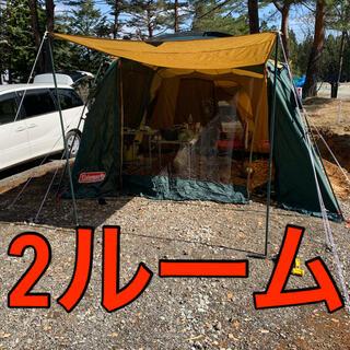 Coleman - コールマン 2ルームテント 4〜5人用 タープテント