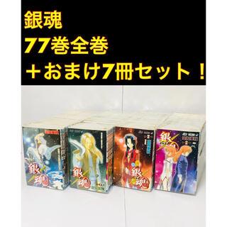 集英社 - 銀魂 77巻全巻+おまけ7冊 84冊セット!