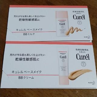 キュレル(Curel)のCurel BBサンプルセット(サンプル/トライアルキット)