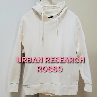 URBAN RESEARCH ROSSO - URBAN RESEARCH ROSSO プルオーバー  パーカー レディース