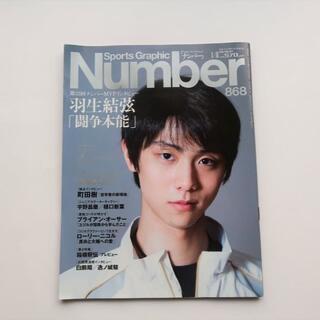 Number 羽生結弦 MVPインタビュー(スポーツ)
