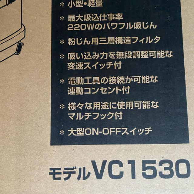Makita(マキタ)のマキタ makita 集じん機 VC1530 粉じん専用 集塵機 新品 スマホ/家電/カメラの生活家電(掃除機)の商品写真